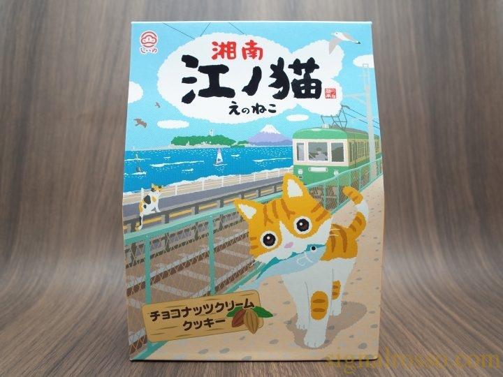 【江の島みやげ】湘南 江ノ猫(えのねこ)クッキー【お菓子レビュー】