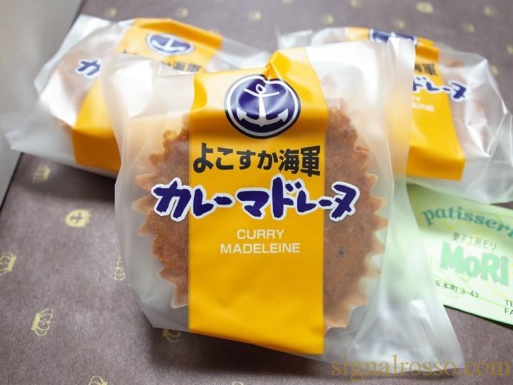 【横須賀みやげ】カレーマドレーヌ【お菓子レビュー】