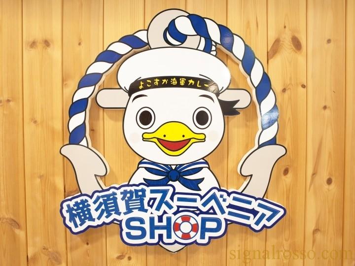 【横須賀】観光の最後はココ!土産店「横須賀スーベニアショップ」取材レポート