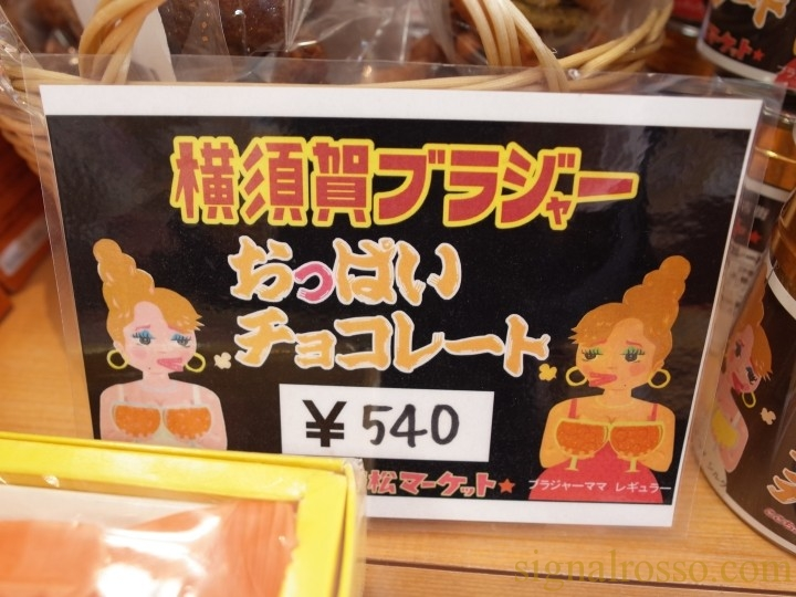 【横須賀みやげ】横須賀ブラジャー おっぱいチョコレート【お菓子レビュー】
