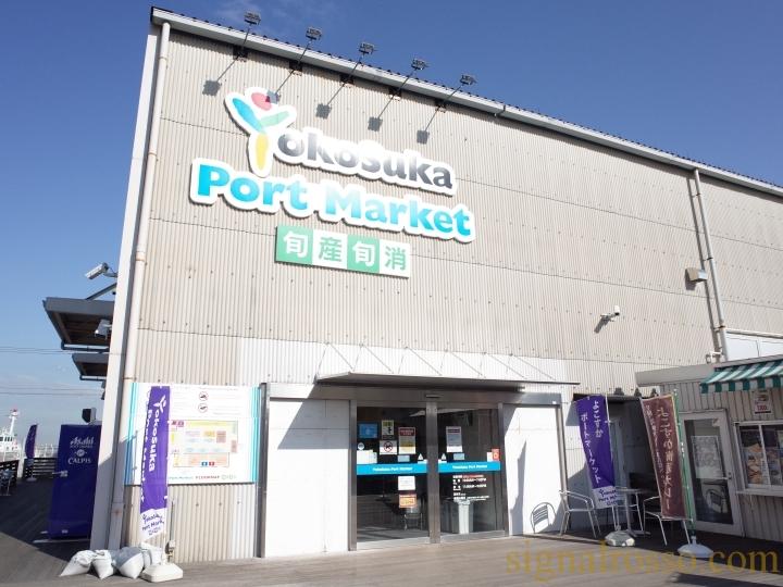 【横須賀】最強の大型直売所!「よこすかポートマーケット」取材レポート【観光スポット】