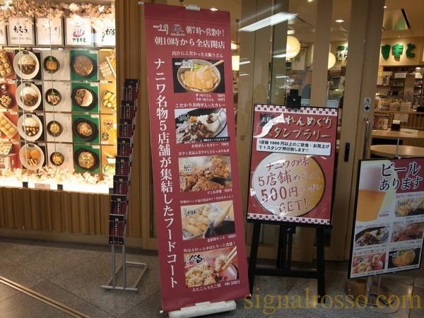【新大阪】新幹線改札内で大阪グルメ!「大阪のれんめぐり」で銘店の味を