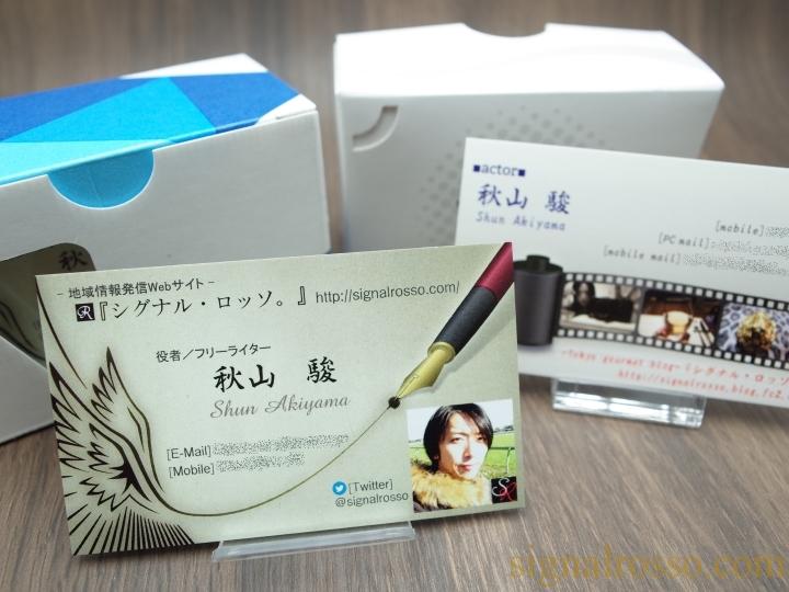 【購入レビュー】ビスタプリントでフルカラー名刺を簡単発注!【印刷通販サービス】