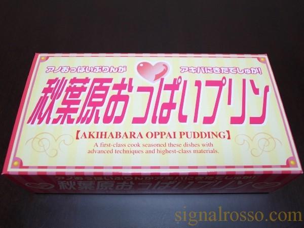 【秋葉原みやげ】秋葉原おっぱいプリン【お菓子レビュー】