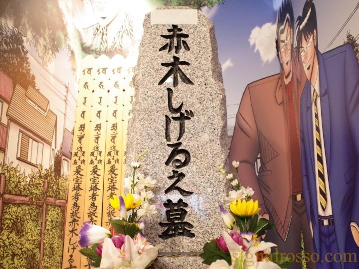 【横須賀】アカギの墓碑がある店「ハングリーズ」の黒毛和牛パティにざわめく【ネイビーバーガー】