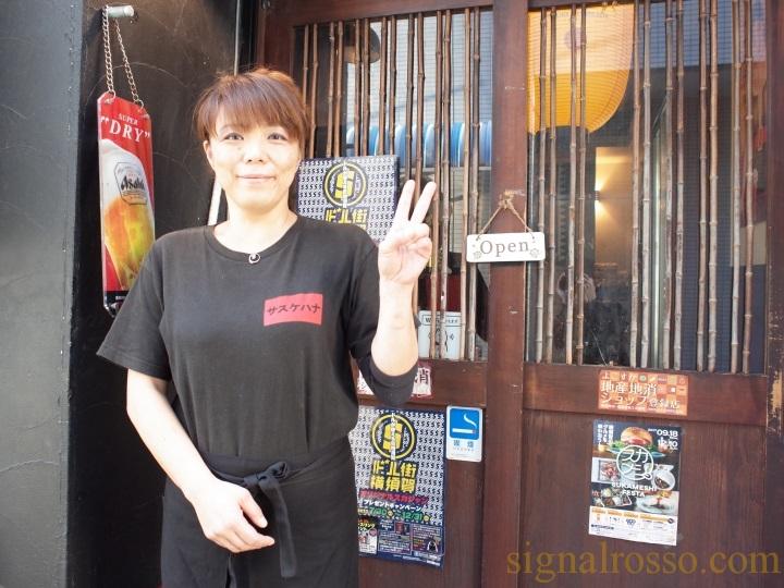 【横須賀】黒船居酒屋「サスケハナ」で愛情料理とご当地グルメ【ネイビーバーガー】