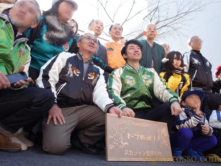 【横須賀】どぶ板通り「スカジャン発祥の地宣言」イベントレポート