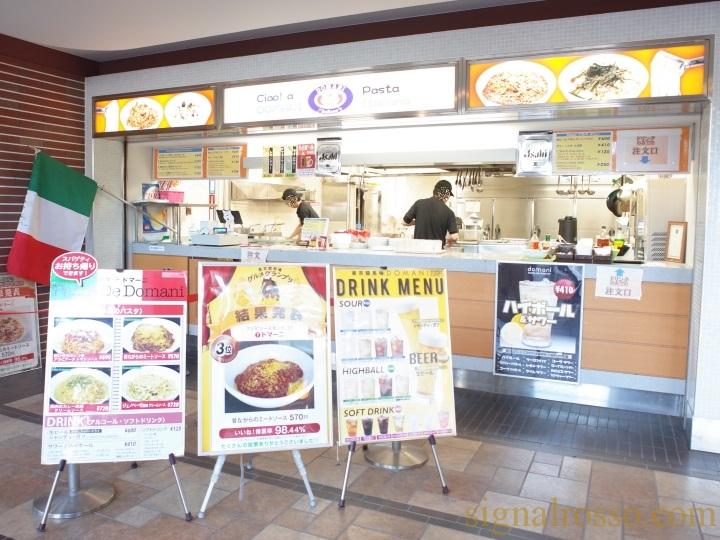 「東京競馬場 ドマーニ」の画像検索結果