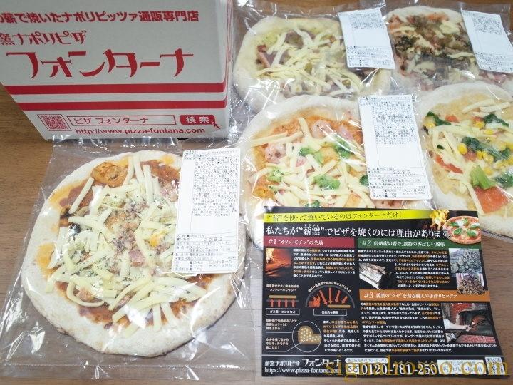 【購入レビュー】1枚400円台!冷凍ピザ通販のフォンターナが超お手頃【お取り寄せグルメ】