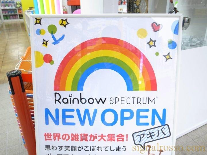 【秋葉原】アキバでプチプラ雑貨!?「レインボースペクトラム 秋葉原店」がオープン!