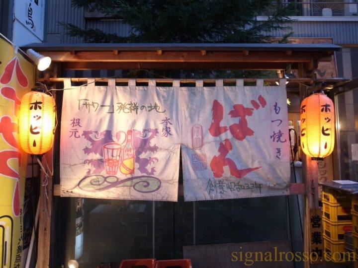【五反田】もつ焼き ばん 五反田店 「レモンサワー、激辛とんび豆腐 他」