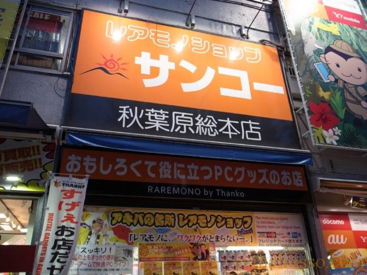 【秋葉原】USBグッズは国内随一!「サンコーレアモノショップ」取材レポート