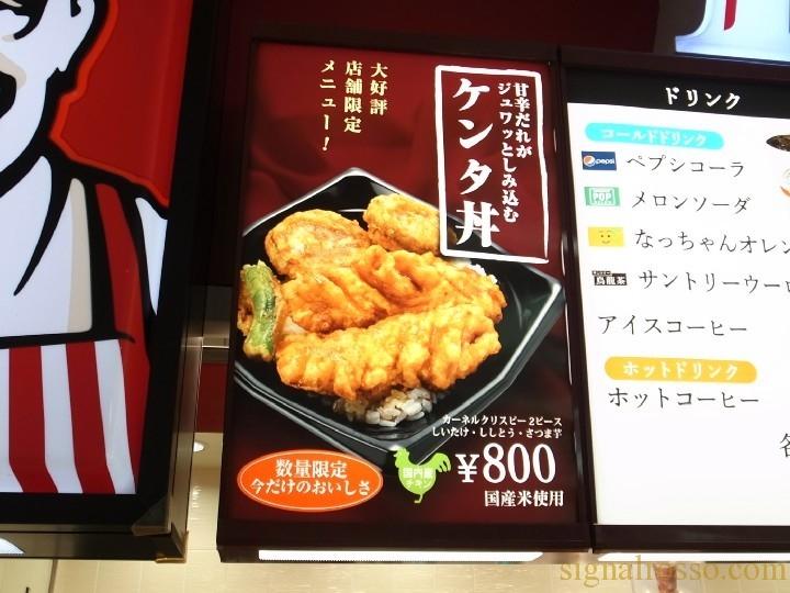 【東京競馬場グルメ】ケンタッキーフライドチキン「ケンタ丼」【レポート】