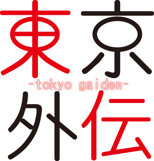 logo-tokyo-gaiden